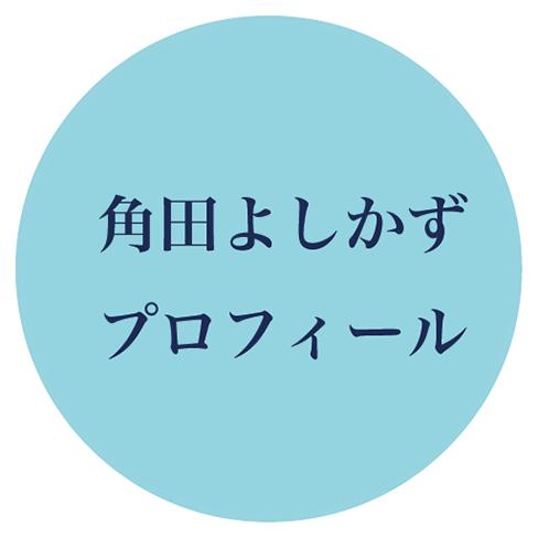角田よしかずプロフィール